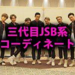 三代目JSB (j soul brothers)系コーディネート着こなし特集