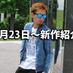 2016年6月23日~夏物メンズファッション新作(BITTER系通販サイトMONDE)