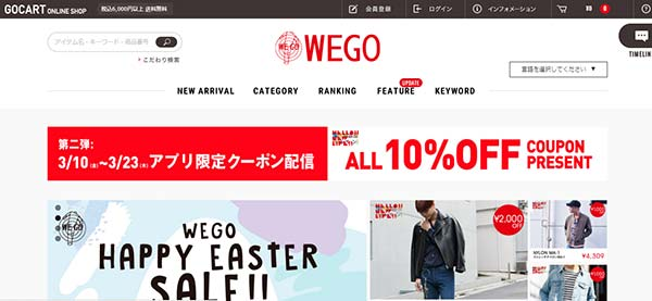 WEGO公式通販サイト