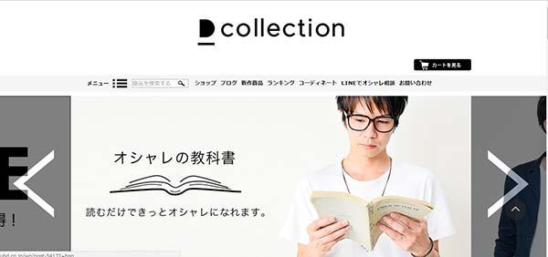 メンズファッション通販【 D COLLECTION】