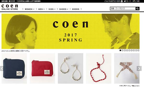 coen(コーエン)