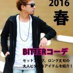 2016年春のビター系メンズファッション!!