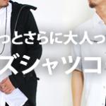 2016メンズシャツのオススメコーデ特集!!