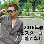 【2016年春】メンズチェスターコートの着こなし!
