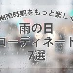梅雨でも楽しめる!雨の日コーディネート7選