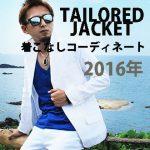 2016メンズテーラードジャケットの着こなしコーディネート!!