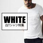 【2016夏】爽やか白Tシャツコーデ特集