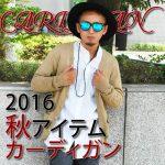 【2016秋】秋までには知っておきたいメンズカーディガンコーデ!!