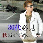 【30代必見】2016秋のメンズファッションコーデ