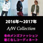 冬のメンズファッションコーディネート2016年