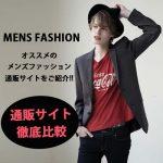 メンズファッションおすすめ通販サイト&人気ブランド特集