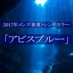 2017春夏はトレンドカラー「アビス」に注目!