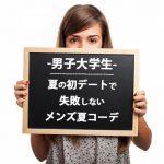 【男子大学生】夏の初デートで失敗しないメンズ夏コーデ